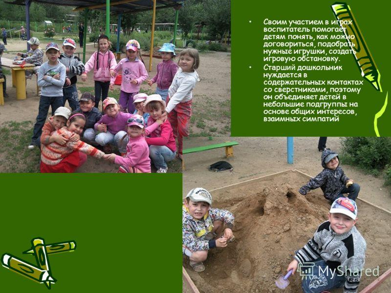 Своим участием в играх воспитатель помогает детям понять, как можно договориться, подобрать нужные игрушки, создать игровую обстановку. С тарший дошкольник нуждается в содержательных контактах со сверстниками, поэтому он объединяет детей в небольшие