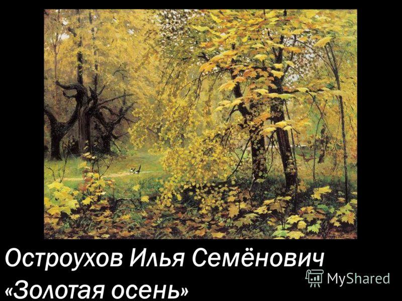 Остроухов Илья Семёнович «Золотая осень»