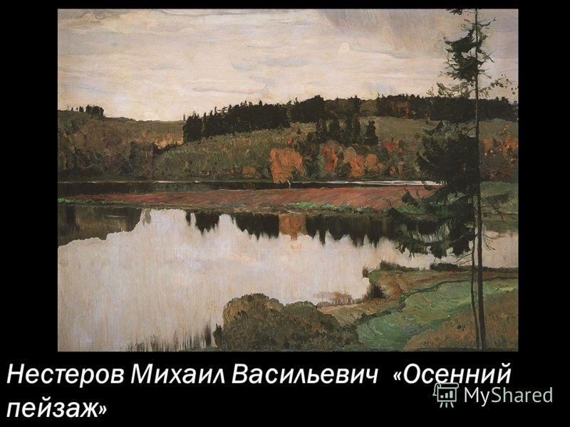 Нестеров Михаил Васильевич «Осенний пейзаж»