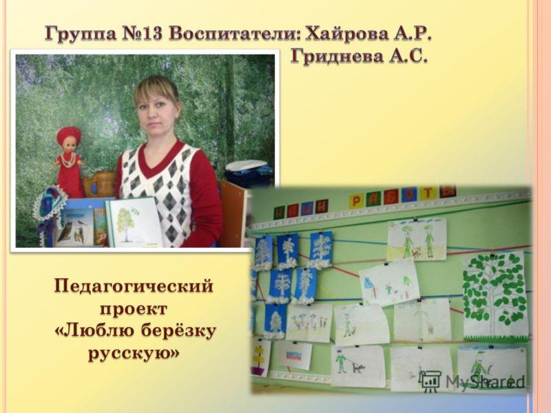 Педагогический проект «Люблю берёзку русскую»