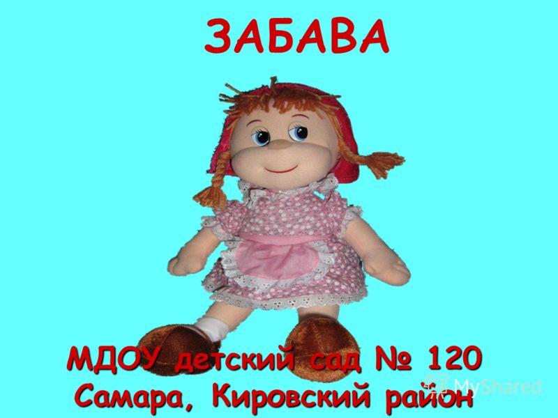 ЗАБАВА МДОУ детский сад 120 Самара, Кировский район