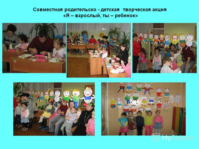 Совместная родительско - детская творческая акция «Я – взрослый, ты – ребенок»