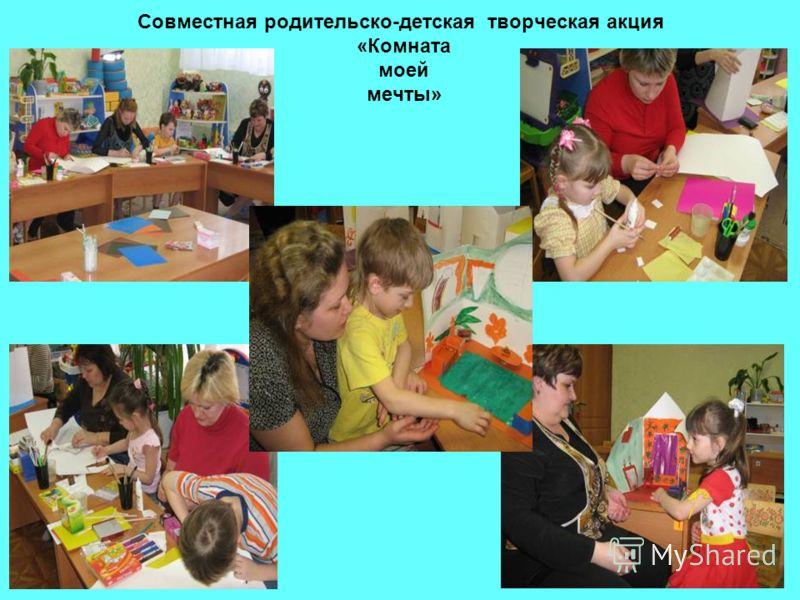 Совместная родительско-детская творческая акция «Комната моей мечты»