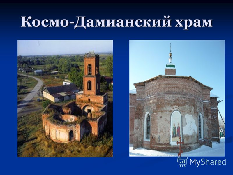 Космо-Дамианский храм