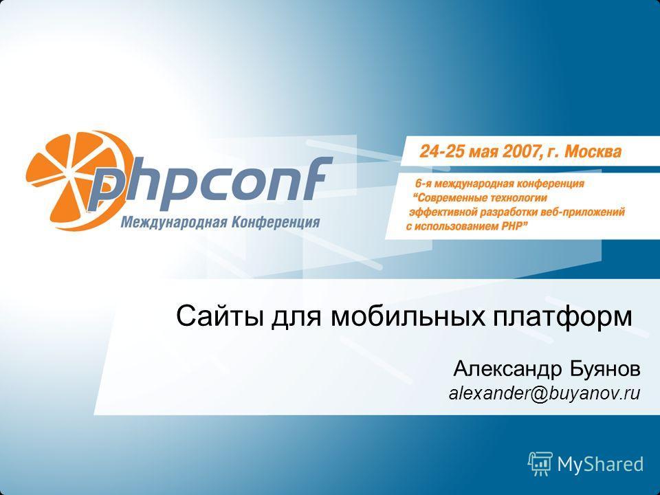 Сайты для мобильных платформ Александр Буянов alexander@buyanov.ru