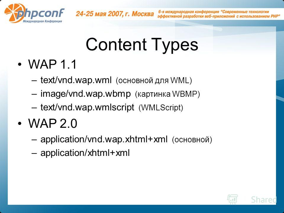 Content Types WAP 1.1 –text/vnd.wap.wml (основной для WML) –image/vnd.wap.wbmp (картинка WBMP) –text/vnd.wap.wmlscript (WMLScript) WAP 2.0 –application/vnd.wap.xhtml+xml (основной) –application/xhtml+xml