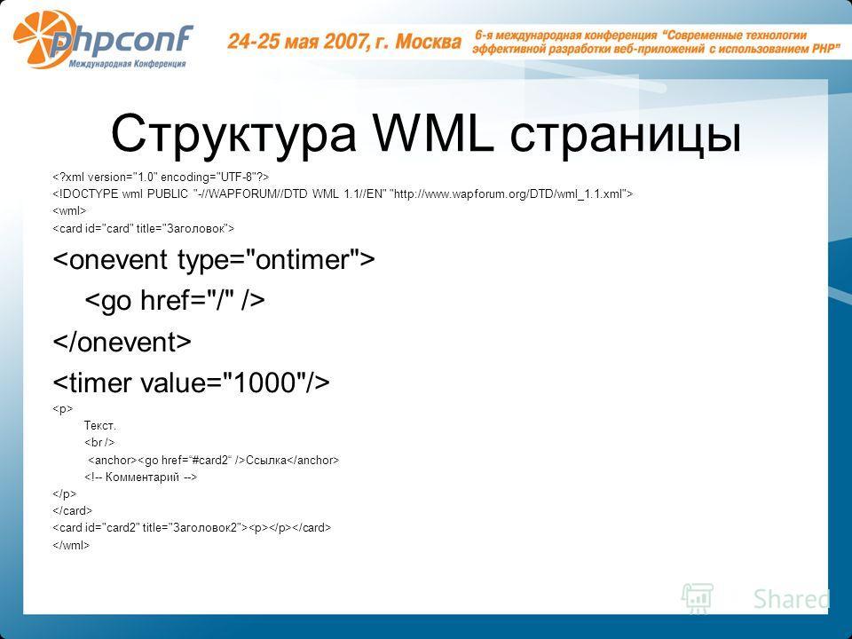 Структура WML страницы Текст. Ссылка