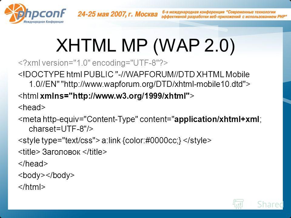 XHTML MP (WAP 2.0) a:link {color:#0000cc;} Заголовок
