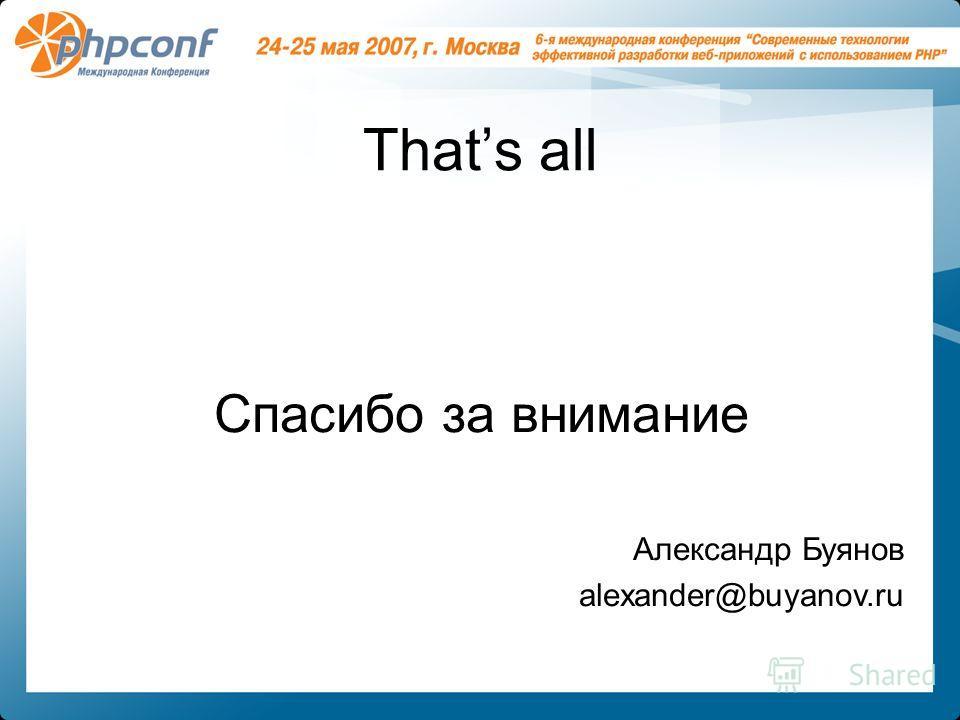 Thats all Спасибо за внимание Александр Буянов alexander@buyanov.ru