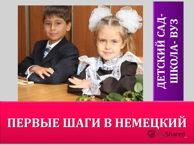 ПЕРВЫЕ ШАГИ В НЕМЕЦКИЙ ДЕТСКИЙ САД - ШКОЛА - ВУЗ 1