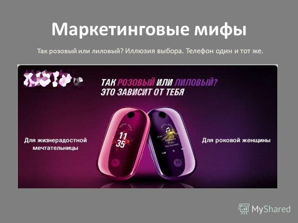 Так розовый или лиловый? Иллюзия выбора. Телефон один и тот же. Маркетинговые мифы