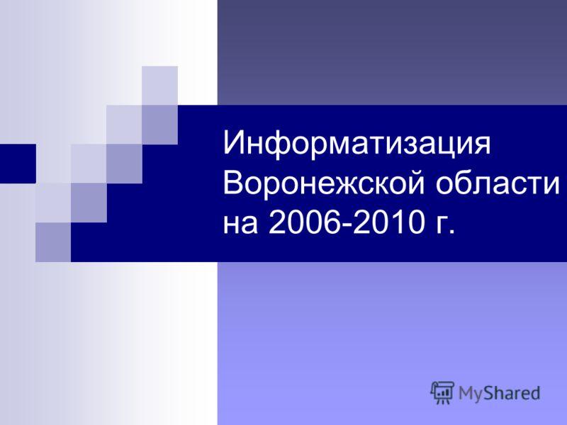Информатизация Воронежской области на 2006-2010 г.