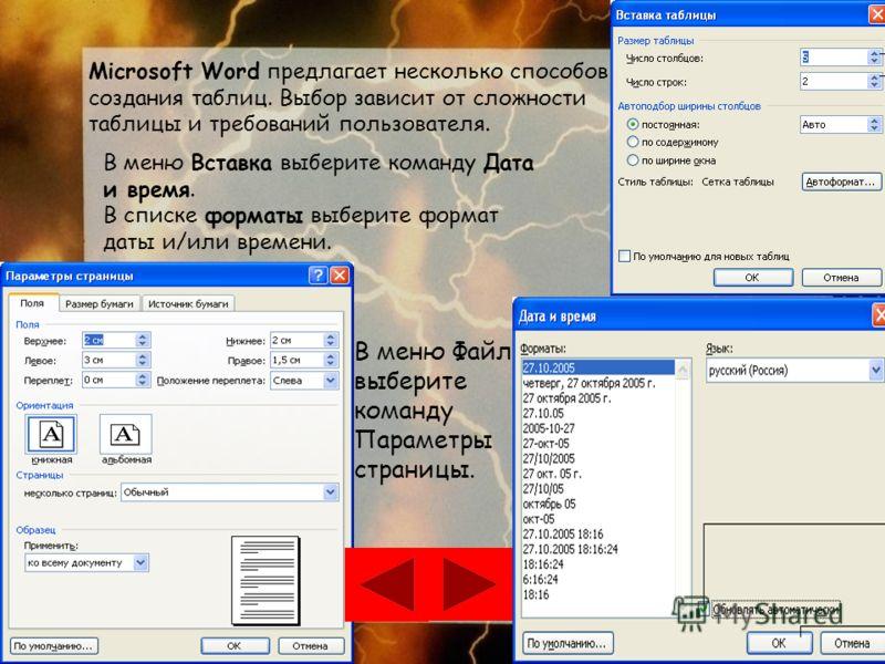 Microsoft Word предлагает несколько способов создания таблиц. Выбор зависит от сложности таблицы и требований пользователя. В меню Вставка выберите команду Дата и время. В списке форматы выберите формат даты и/или времени. В меню Файл выберите команд