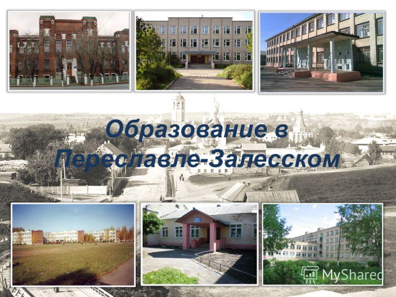 Образование в Переславле-Залесском