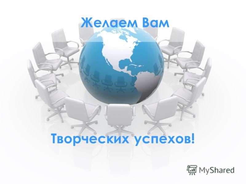 Желаем Вам Творческих успехов!