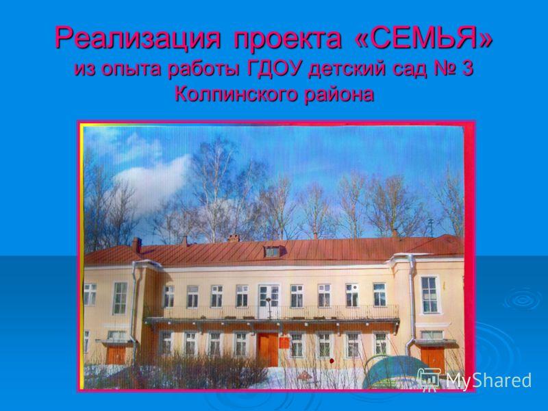 Реализация проекта «СЕМЬЯ» из опыта работы ГДОУ детский сад 3 Колпинского района