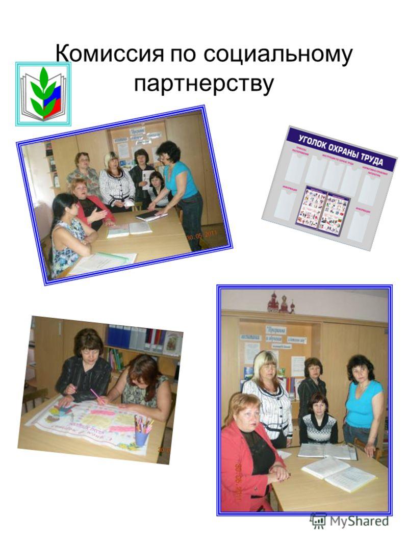 Комиссия по социальному партнерству