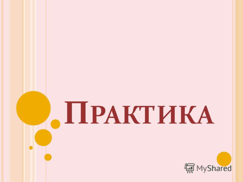 П РАКТИКА