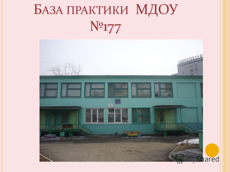 Б АЗА ПРАКТИКИ МДОУ 177