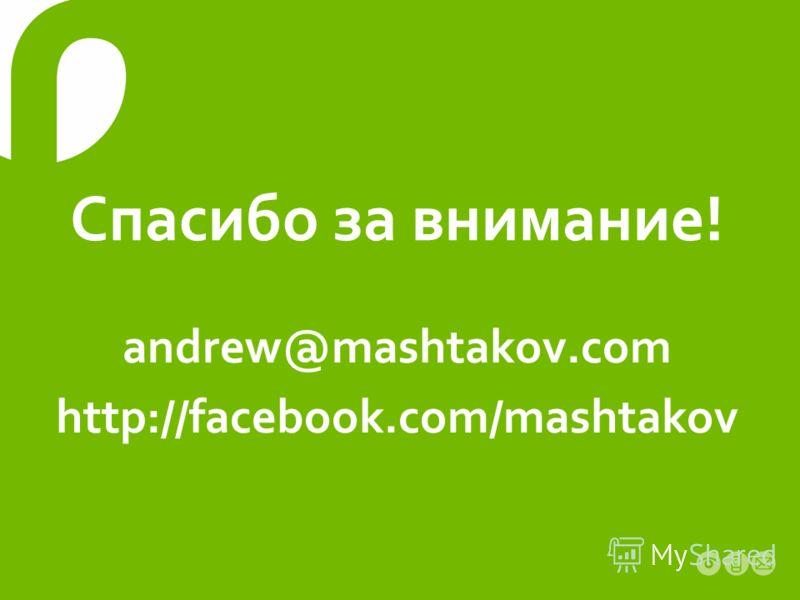 Спасибо за внимание! andrew@mashtakov.com http://facebook.com/mashtakov