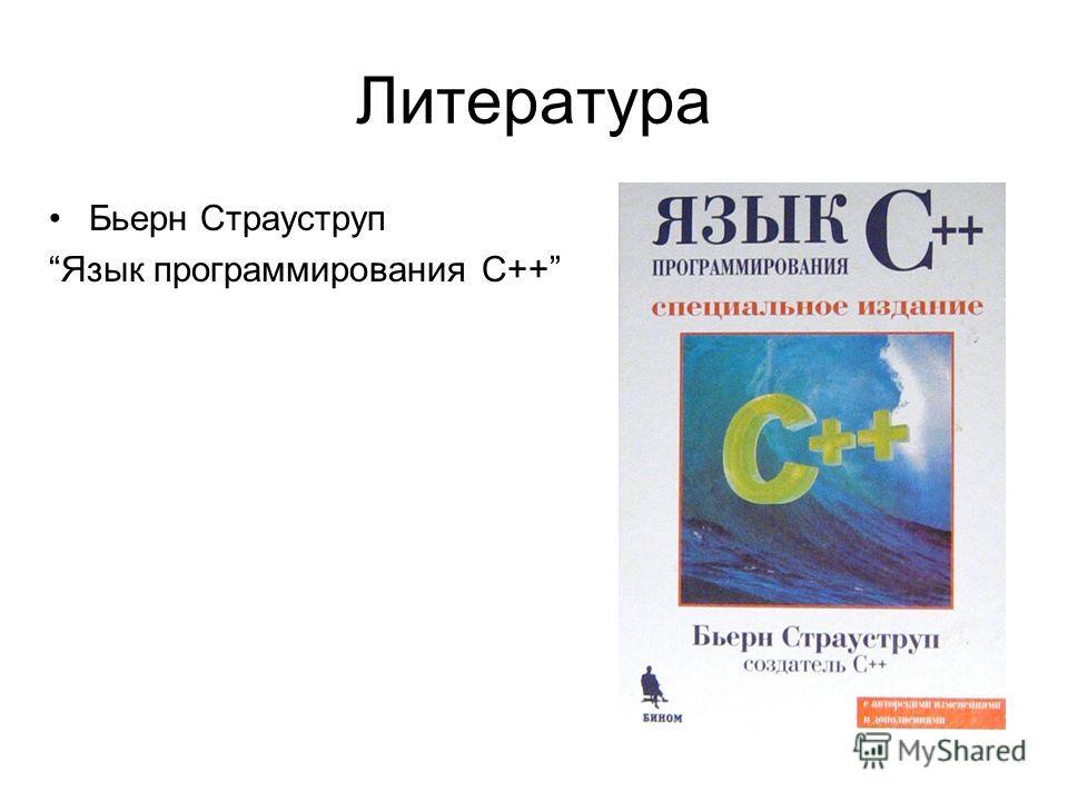 Литература Бьерн Страуструп Язык программирования С++