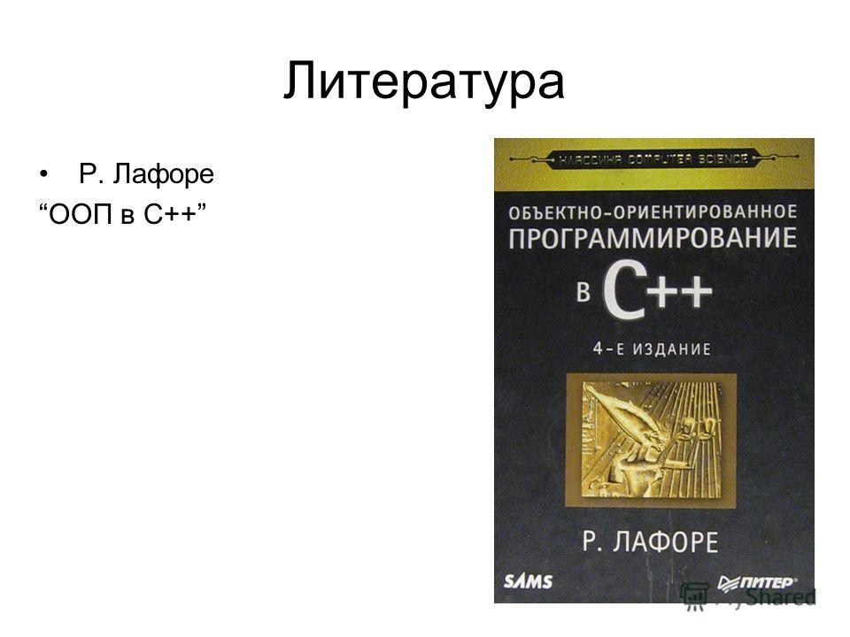 Литература Р. Лафоре ООП в C++