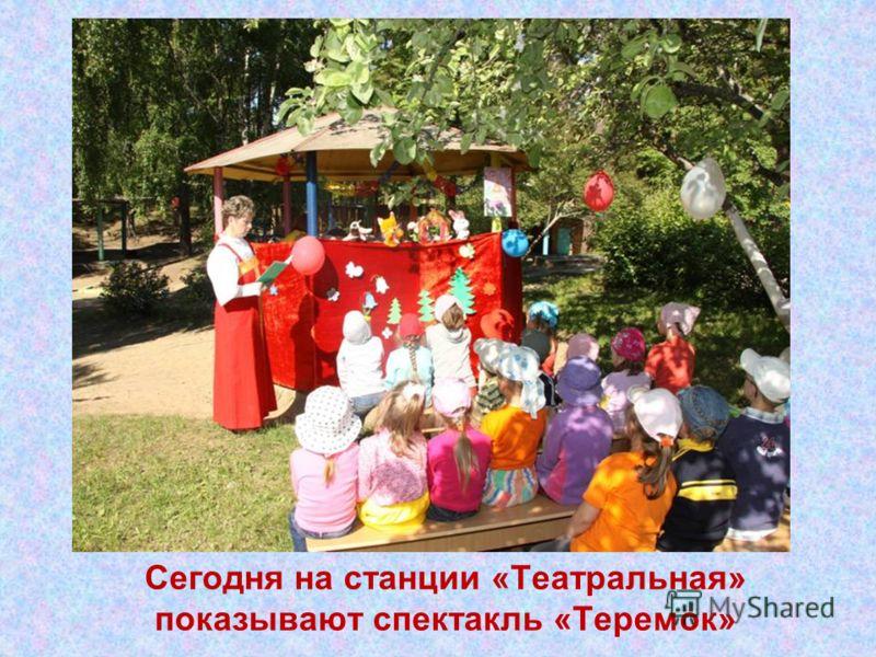 Сегодня на станции «Театральная» показывают спектакль «Теремок»