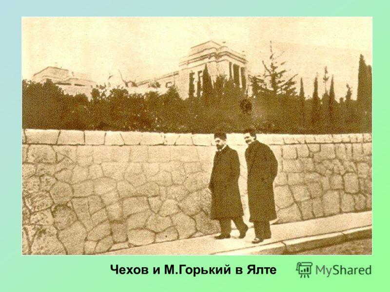 Рабочий кабинет 1901-1902г.-Чехов и Лев Толстой в Гаспре