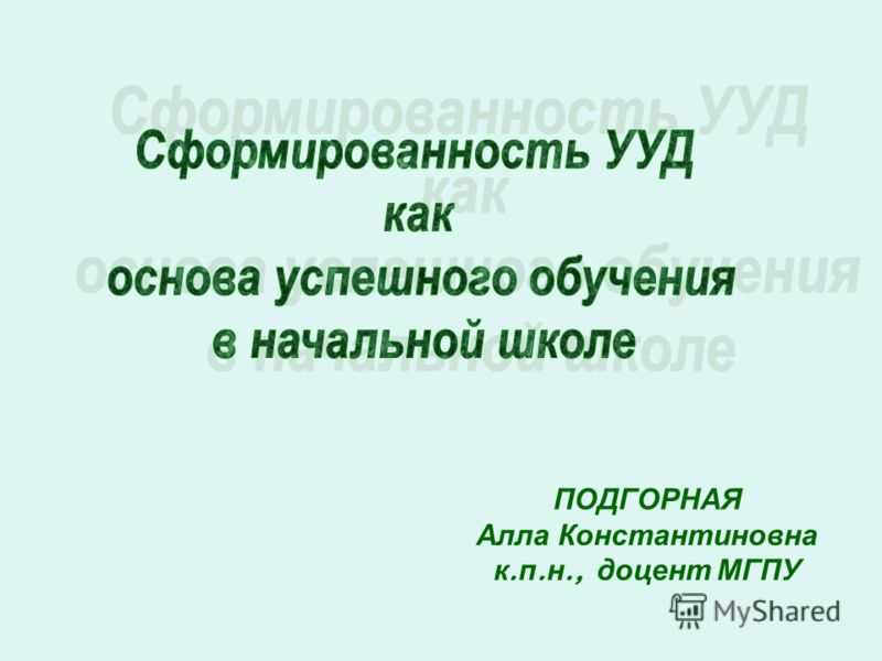 ПОДГОРНАЯ Алла Константиновна к. п. н., доцент МГПУ