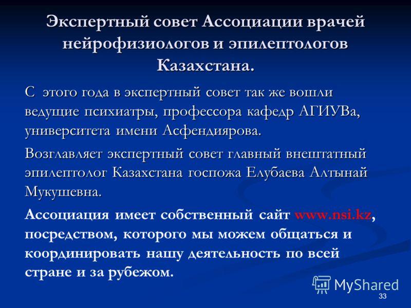 Экспертный совет Ассоциации врачей нейрофизиологов и эпилептологов Казахстана. С этого года в экспертный совет так же вошли ведущие психиатры, профессора кафедр АГИУВа, университета имени Асфендиярова. Возглавляет экспертный совет главный внештатный