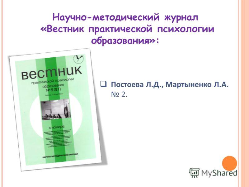Научно-методический журнал «Вестник практической психологии образования»: Постоева Л.Д., Мартыненко Л.А. 2.