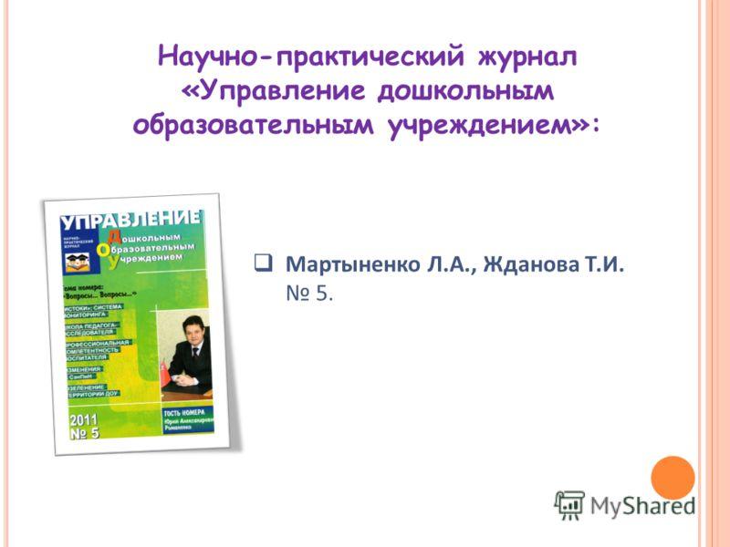 Научно-практический журнал «Управление дошкольным образовательным учреждением»: Мартыненко Л.А., Жданова Т.И. 5.