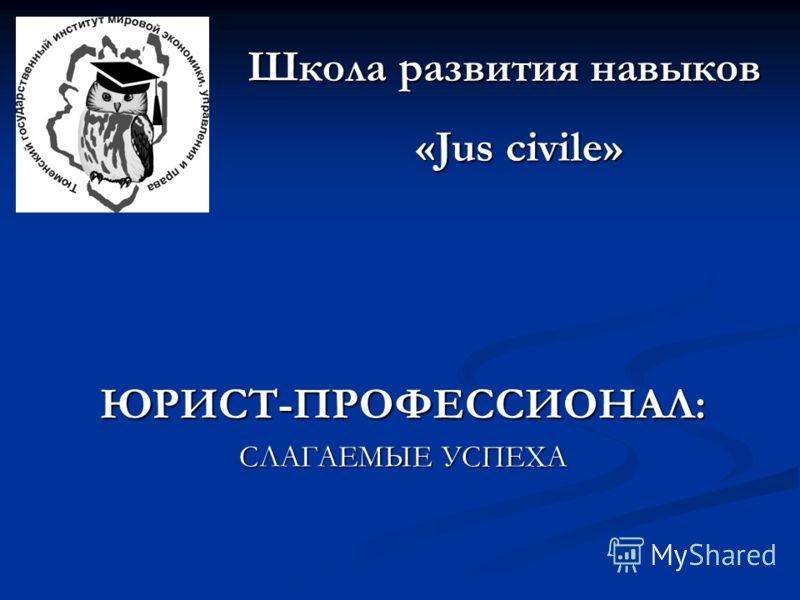 ЮРИСТ-ПРОФЕССИОНАЛ: СЛАГАЕМЫЕ УСПЕХА Школа развития навыков «Jus civile»