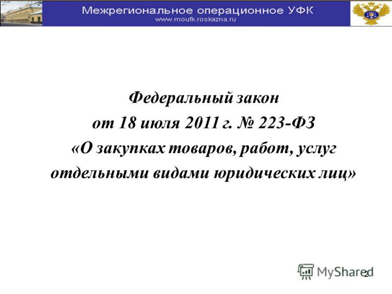 2 Федеральный закон от 18 июля 2011 г. 223-ФЗ «О закупках товаров, работ, услуг отдельными видами юридических лиц»