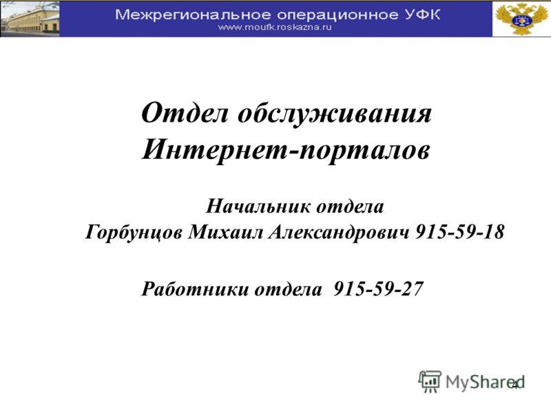 4 Отдел обслуживания Интернет-порталов Начальник отдела Горбунцов Михаил Александрович 915-59-18 Работники отдела 915-59-27