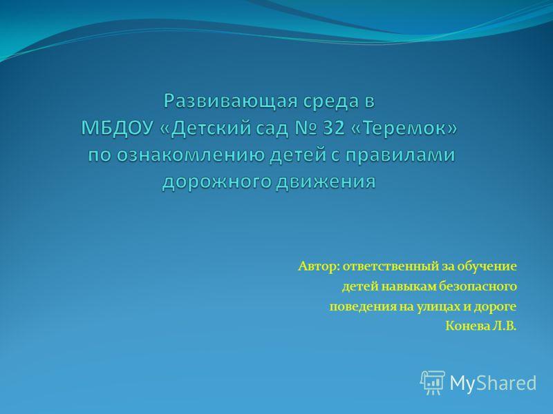 Автор: ответственный за обучение детей навыкам безопасного поведения на улицах и дороге Конева Л.В.