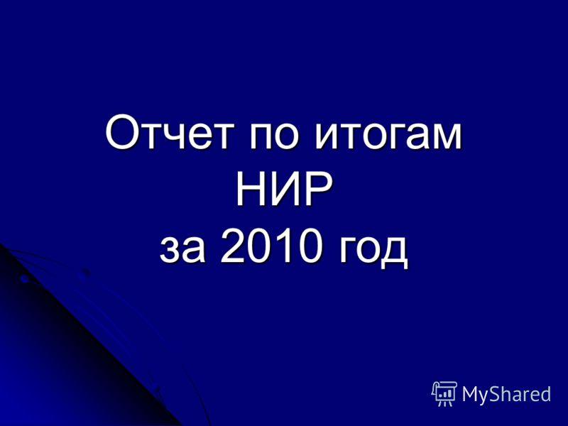 Отчет по итогам НИР за 2010 год