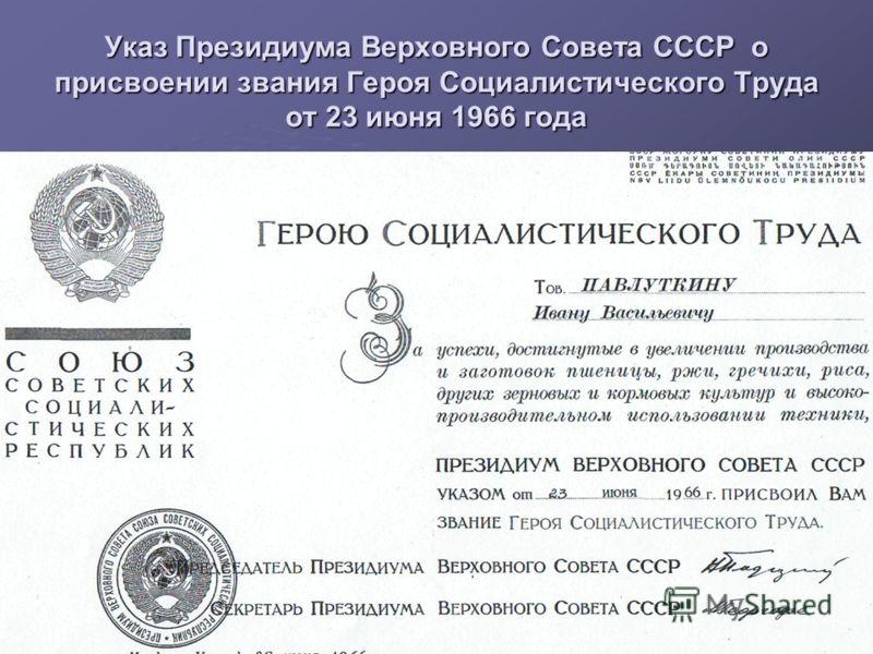 Указ Президиума Верховного Совета СССР о присвоении звания Героя Социалистического Труда от 23 июня 1966 года