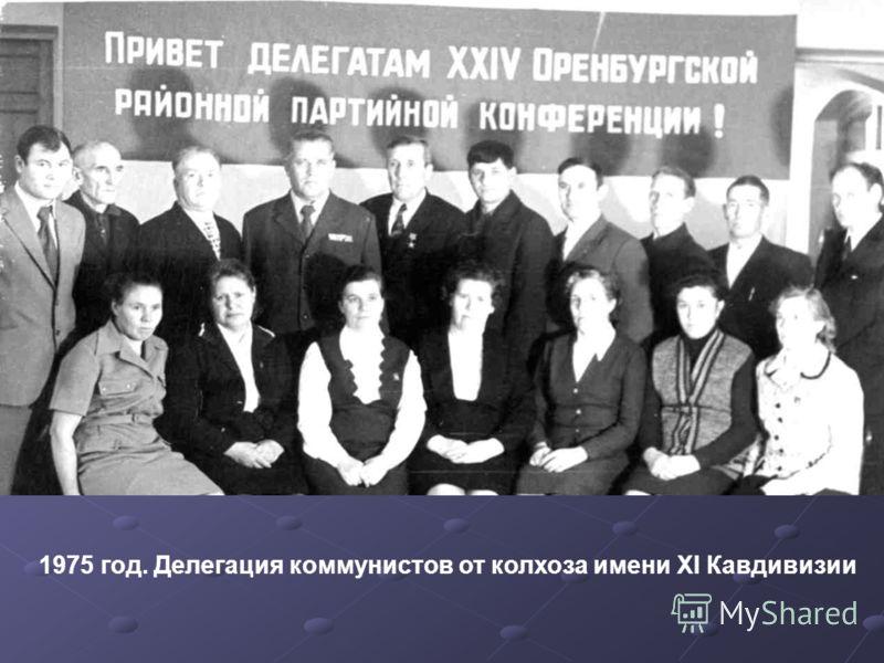 1975 год. Делегация коммунистов от колхоза имени XI Кавдивизии