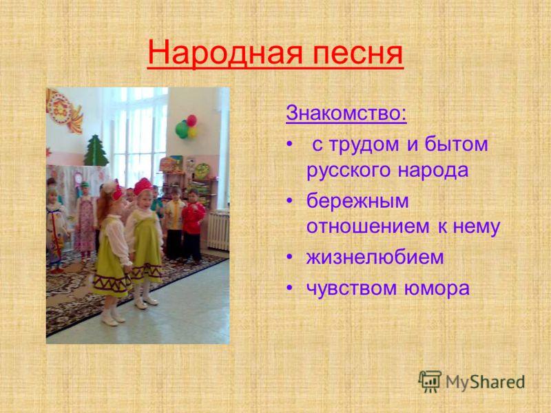 Народная песня Знакомство: с трудом и бытом русского народа бережным отношением к нему жизнелюбием чувством юмора
