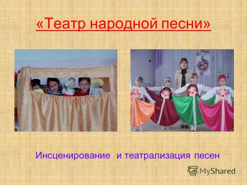 «Театр народной песни» Инсценирование и театрализация песен