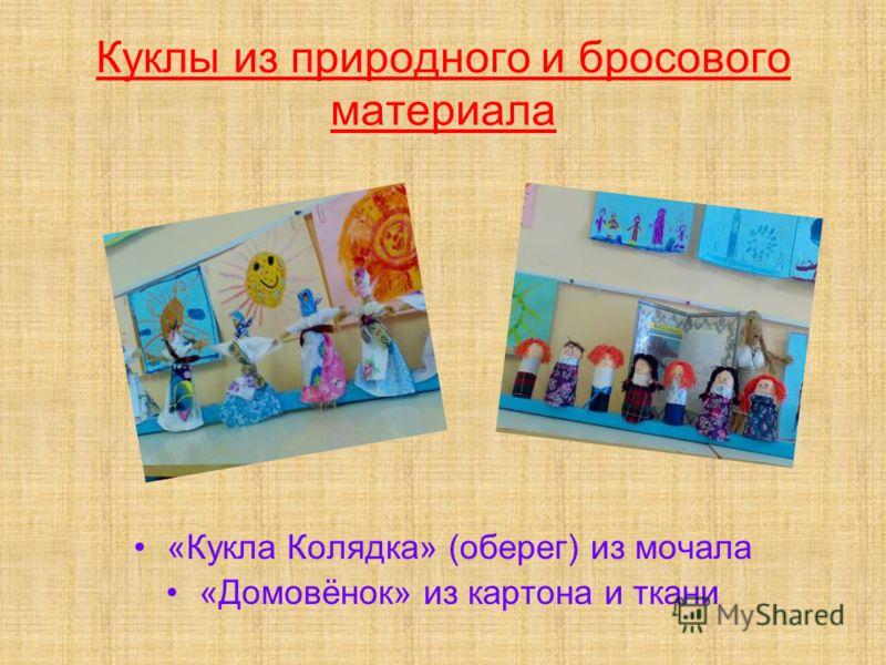 Куклы из природного и бросового материала «Кукла Колядка» (оберег) из мочала «Домовёнок» из картона и ткани