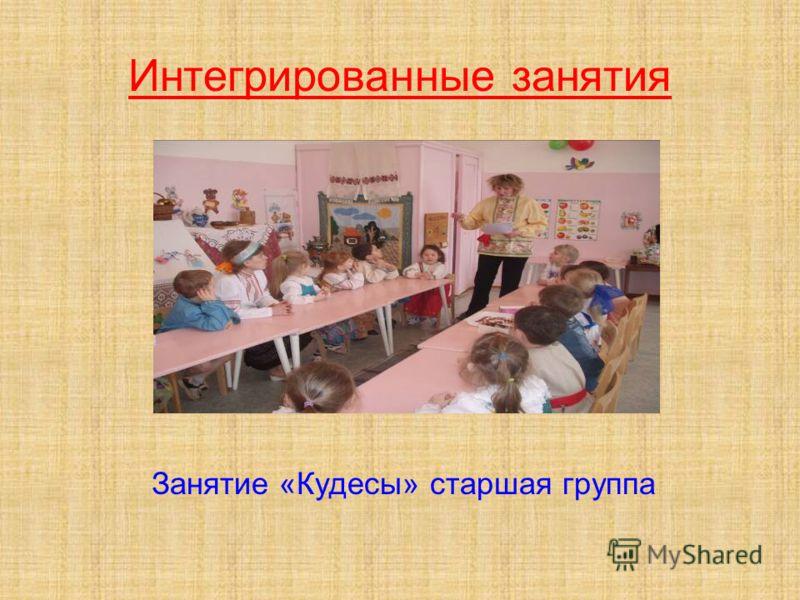 Интегрированные занятия Занятие «Кудесы» старшая группа