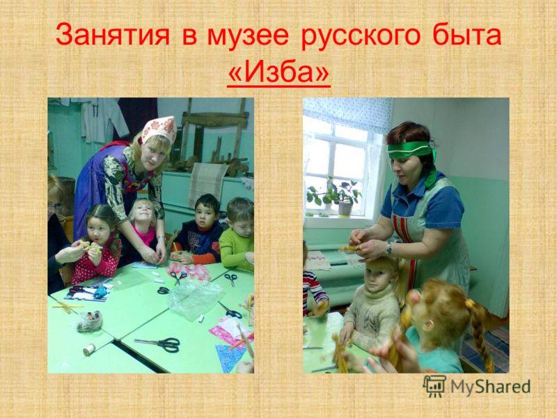 Занятия в музее русского быта «Изба»