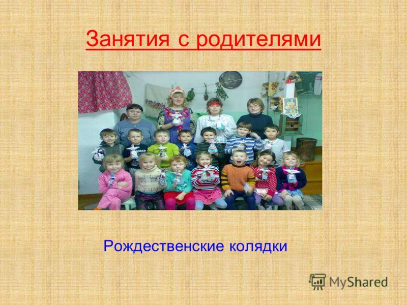 Занятия с родителями Рождественские колядки