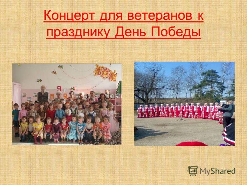 Концерт для ветеранов к празднику День Победы