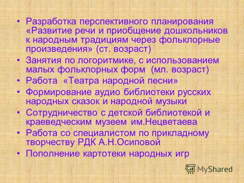 знакомство дошкольников с русской культурой