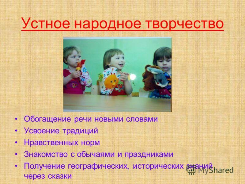 знакомство дошкольников со здания на занятиях по