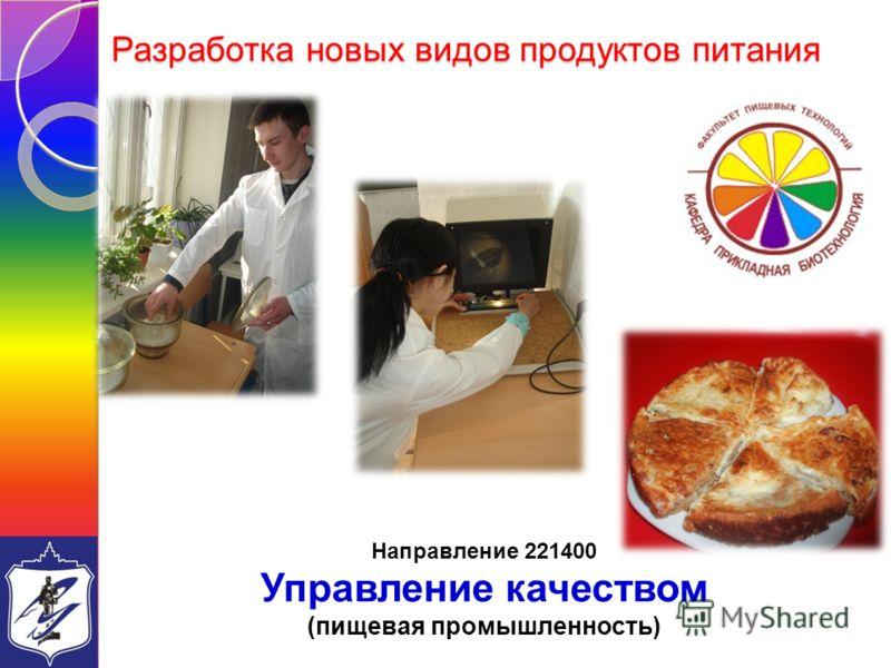 Разработка новых видов продуктов питания Направление 221400 Управление качеством (пищевая промышленность)