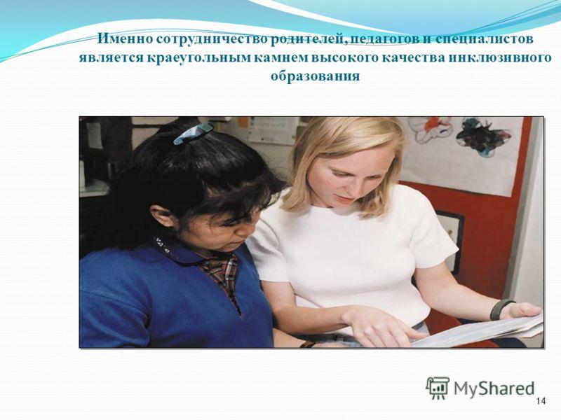14 Именно сотрудничество родителей, педагогов и специалистов является краеугольным камнем высокого качества инклюзивного образования